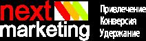 Next Marketing /// Привлечение посетителей. Оптимизация конверсии. Повторные продажи